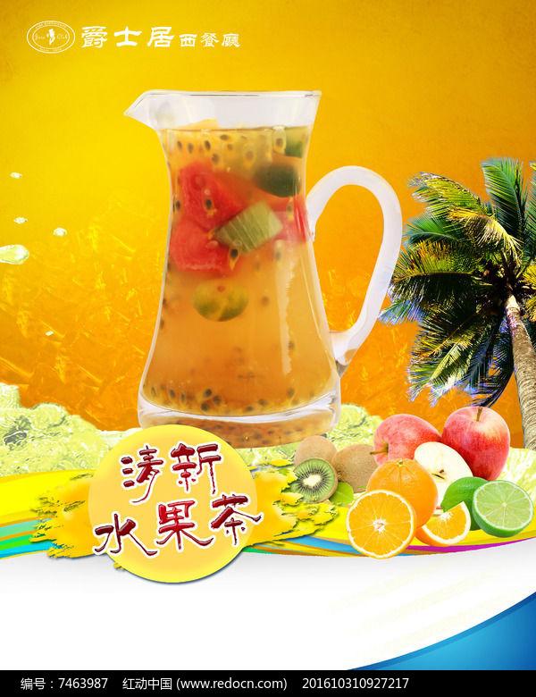 清新水果茶饮海报PSD分层图片
