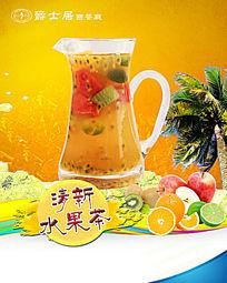 清新水果茶饮海报PSD分层