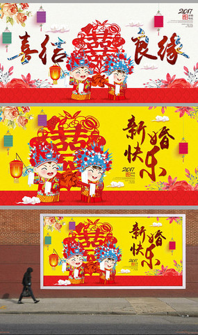 中国风婚庆婚礼宣传海报