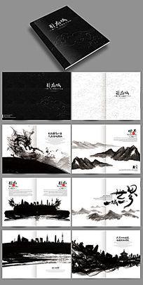 中国风水墨地产文化宣传画册