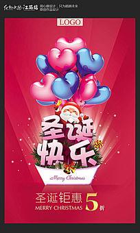 创意简约圣诞促销海报设计