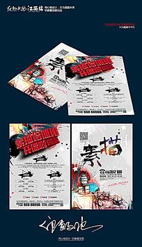 创意水彩少儿素描招生宣传单页设计