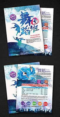 创意水彩舞蹈辅导班招生宣传单