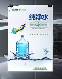 纯净水广告模板设计