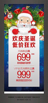 欢庆圣诞低价狂欢促销活动X展架