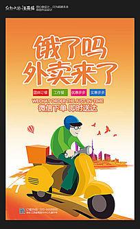 快餐外卖促销活动海报