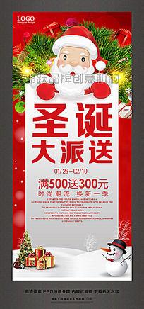 圣诞大派送低价狂欢圣诞节促销活动X展架