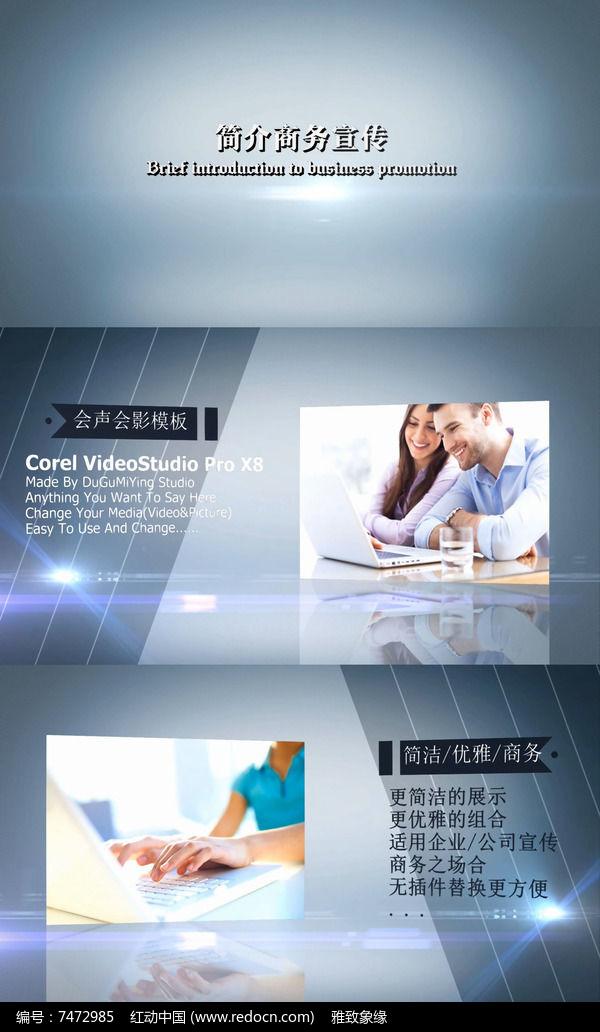 震撼商务科技企业公司宣传介绍片头会声会影X8图片