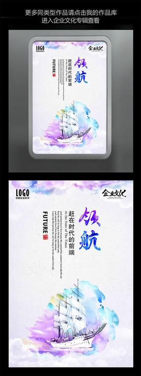 中国风水墨水彩大气领航企业文化展板