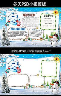 创意简约冬天环保小报简报PSD模板