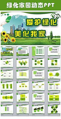 创意绿化家园PPT模板
