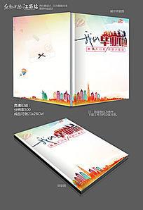 创意水彩毕业纪念册封面设计