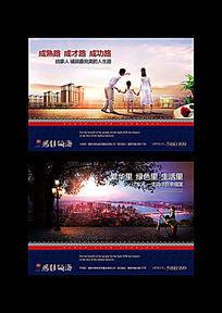 房地产中式报纸广告