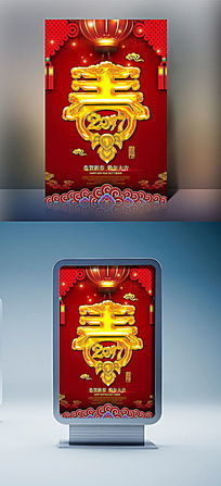红色喜庆2017年鸡年春节宣传公益海报