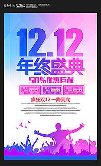 时尚炫彩双12促销海报