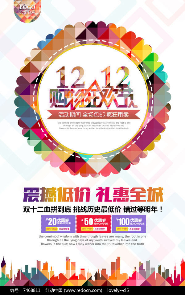 双12购物狂欢节促销活动海报图片