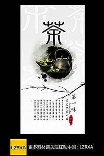 中国茶文化系列宣传海报