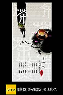 中国风茶文化海报系列一盏茶
