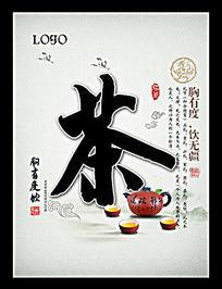 中国风茶宣传海报