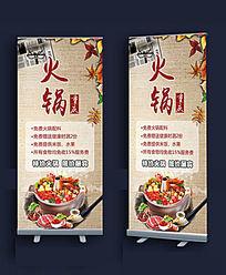 重庆火锅展架设计