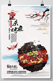 重庆烤鱼美食海报设计