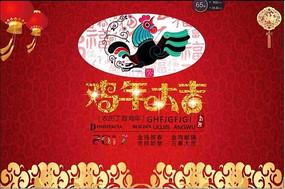 2017鸡年画海报设计