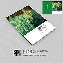 成长的喜悦绿色环保农业画册封面
