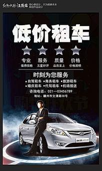 大气汽车出租海报