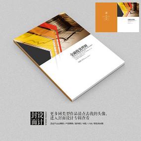 贵金属期货操做投资指南宣传册封面