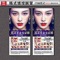 韩式半永久时尚展架