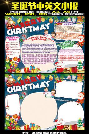 精美圣诞节平安夜节日手抄报