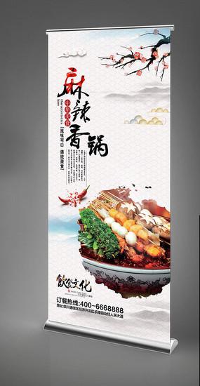 麻辣香锅美食促销易拉宝设计