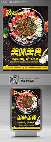 美味美食宣传海报