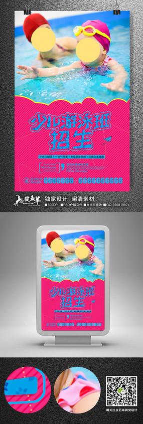 少儿游泳班招生海报