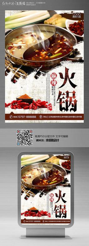 时尚传统火锅宣传海报设计