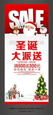 时尚简约SALE圣诞大派送圣诞节促销活动X展架