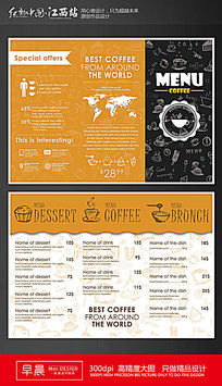 现代简约咖啡折页菜单