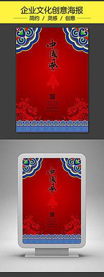 中国风古文化艺术海报PSD