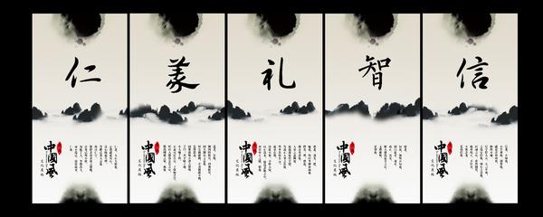 中国风仁义礼智信文化墙
