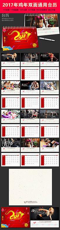 2017年创意运动健身鸡年台历设计