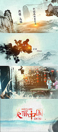 2017中国风水墨片头宣传片AE模版