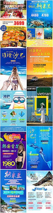 海岛旅游商业海报设计