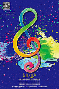 简约水彩儿童音乐节海报