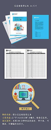 教育机构画册封面