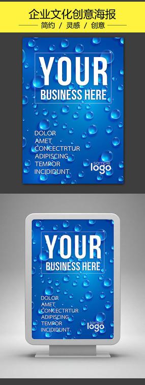 蓝色水珠创意艺术海报