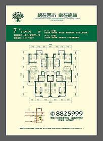 清新房地产户型展示页宣传单