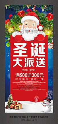圣诞大派送低价狂欢圣诞节促销活动X展架设计