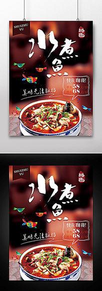 水煮鱼美食海报设计