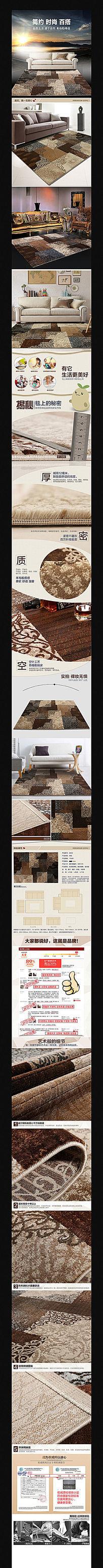 淘宝地毯详情页描述图模板