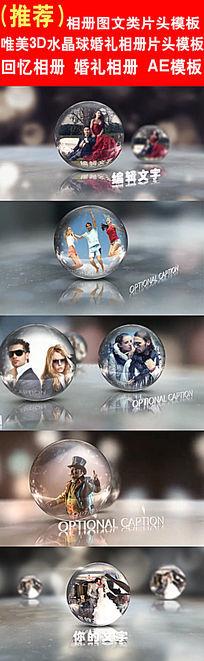 唯美3d水晶球婚禮相冊片頭模板